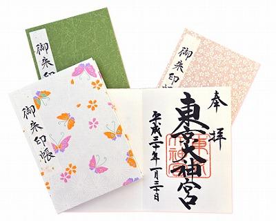 s 2018 06 07 19h12 46 - 東京大神宮の恋愛成就鈴守りはご利益があるって本当なの?