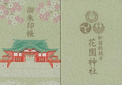 s 2018 06 12 13h01 57 - 花園神社の御朱印帳と酉の市でいただける御朱印をご紹介します!