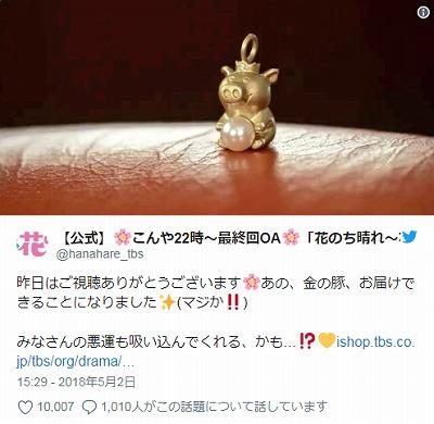 s 2018 06 26 15h26 33 - 「花のち晴れ」に登場する豚のワシントンは販売してる?火星の石は?