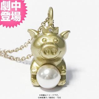 s 2018 06 26 15h45 42 - 「花のち晴れ」に登場する豚のワシントンは販売してる?火星の石は?