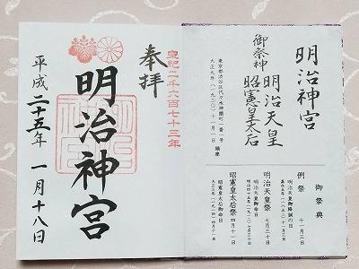 s 26110 - 恋愛のパワースポット!明治神宮の御朱印帳と御朱印受付時間は?