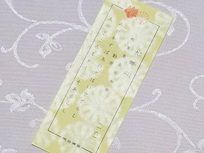 s 26365 - 恋愛のパワースポット!明治神宮の御朱印帳と御朱印受付時間は?