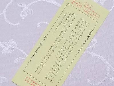 s 26366 - 恋愛のパワースポット!明治神宮の御朱印帳と御朱印受付時間は?