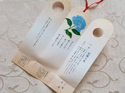 s 26404 - 東京大神宮の恋愛成就鈴守りはご利益があるって本当なの?