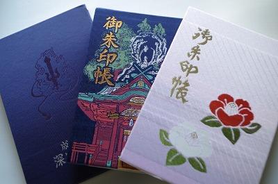 s 4dfdaea6909bdf8669b5f457f152cfb4 s - 御朱印帳には神社用とお寺用があるって本当?通販でも購入できるんでしょうか?
