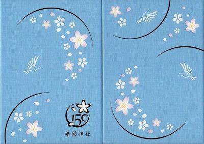 s 95436947 - 靖国神社の御朱印帳は御朱印帳入れとデザインがお揃い!?何種類あるの?