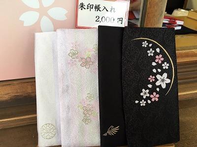 s C2l sMUAAE VDc - 靖国神社の御朱印帳は御朱印帳入れとデザインがお揃い!?何種類あるの?