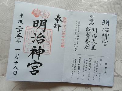 s DSCN7551 - 御朱印帳には神社用とお寺用があるって本当?通販でも購入できるんでしょうか?