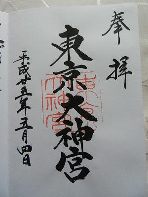 s DSCN7553 - 東京大神宮の恋愛成就鈴守りはご利益があるって本当なの?