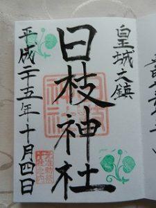 s DSCN7554 225x300 - 日枝神社は御朱印帳の種類が豊富!御朱印帳袋も売っているの?