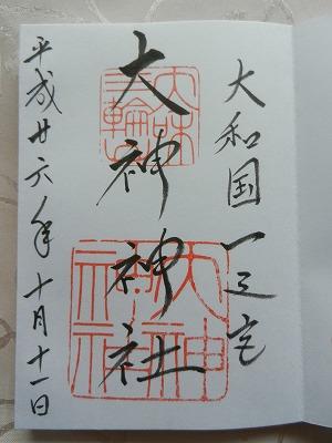 s DSCN7558 - 大神神社の御朱印帳がリニューアル!参拝後はにゅうめんでほっこり♪