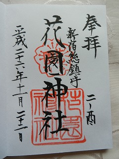 s DSCN7559 - 花園神社の御朱印帳と酉の市でいただける御朱印をご紹介します!