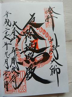 s DSCN7561 - 川崎大師の御朱印めぐり!参拝後は名物のくずもちと願いが叶うダルマをゲット♪