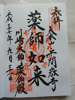 s DSCN7563 - 川崎大師の御朱印めぐり!参拝後は名物のくずもちと願いが叶うダルマをゲット♪