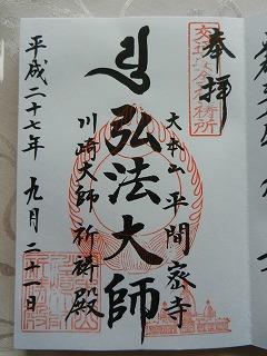 s DSCN7564 - 川崎大師の御朱印めぐり!参拝後は名物のくずもちと願いが叶うダルマをゲット♪