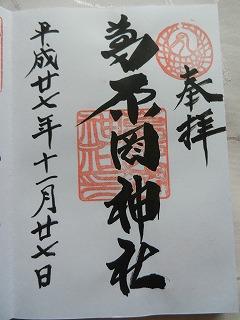 s DSCN7565 - 葛原岡神社から銭洗弁天の順に参拝しよう!アクセス方法に気を付けて!