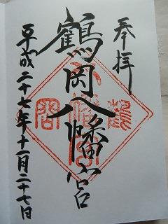 s DSCN7567 - 鶴岡八幡宮は縁切り神社って本当!?近くの人気カフェはカップルでいっぱい!