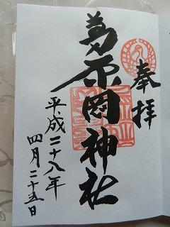 s DSCN7572 - 葛原岡神社から銭洗弁天の順に参拝しよう!アクセス方法に気を付けて!