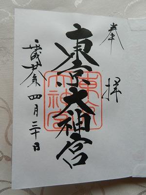 s DSCN7576 - 東京大神宮の恋愛成就鈴守りはご利益があるって本当なの?