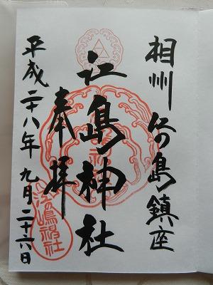 s DSCN7580 - 江島神社は日本三大弁財天の1つ!御朱印の紹介と周辺のおすすめグルメスポット