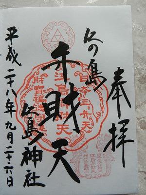 s DSCN7581 - 江島神社は日本三大弁財天の1つ!御朱印の紹介と周辺のおすすめグルメスポット