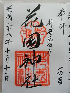 s DSCN7582 - 花園神社の御朱印帳と酉の市でいただける御朱印をご紹介します!