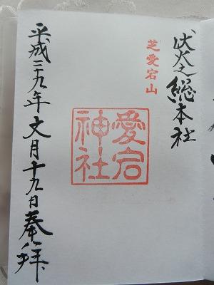 s DSCN7586 - 愛宕神社で猫に会えたらラッキー!?金運をアップする秘密とは?