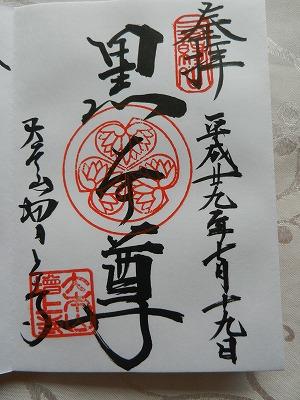 s DSCN7587 - 増上寺の御朱印帳の種類とサイズは?近くでランチできるおすすめのお店はココ!
