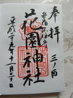 s DSCN7597 - 花園神社の御朱印帳と酉の市でいただける御朱印をご紹介します!
