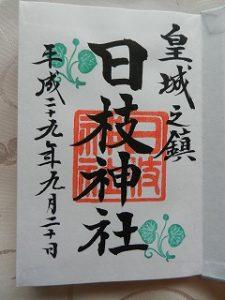s DSCN7600 225x300 - 日枝神社は御朱印帳の種類が豊富!御朱印帳袋も売っているの?