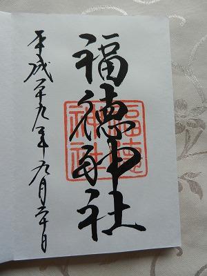 s DSCN7601 - 福徳神社で宝くじ祈願してみました!人気の宝くじ入れも購入すべき?