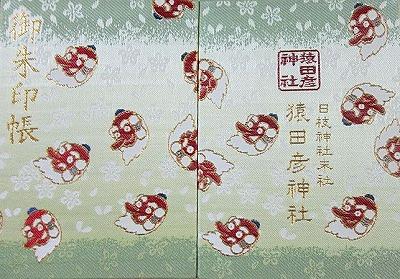 s b9629d43d99bbb682487e9006b8b8110 - 日枝神社は御朱印帳の種類が豊富!御朱印帳袋も売っているの?