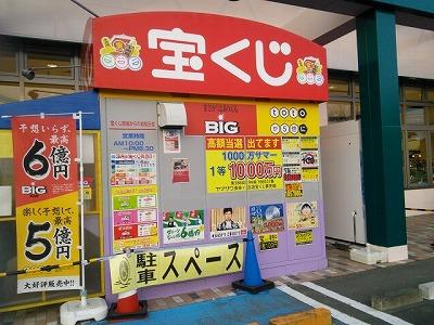 s d3386d46bca7aad164b25e82e598269d s - 福徳神社で宝くじ祈願してみました!人気の宝くじ入れも購入すべき?