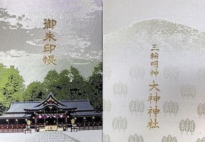 s fullsizeoutput f5a - 大神神社の御朱印帳がリニューアル!参拝後はにゅうめんでほっこり♪