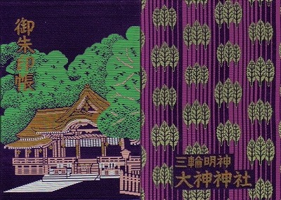 s img 9 - 大神神社の御朱印帳がリニューアル!参拝後はにゅうめんでほっこり♪