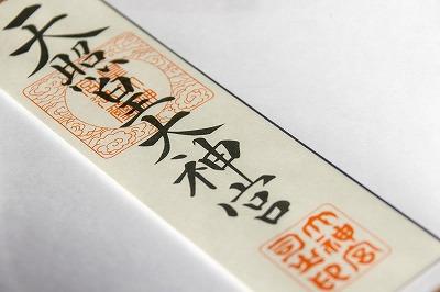 s iroha item1 1 - 厄払いのお札の置き場所は神棚でいいの?神棚がない場合はどこに置くのがベスト?