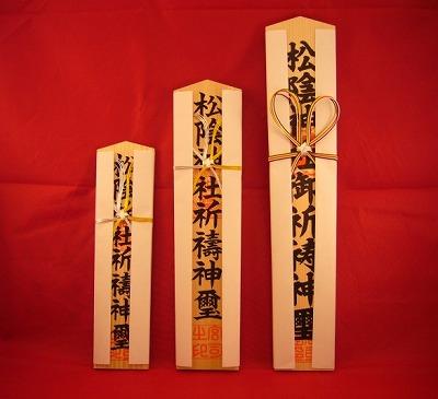 s kifuda - 厄払いのお札の置き場所は神棚でいいの?神棚がない場合はどこに置くのがベスト?