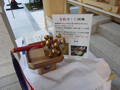 s src 36650798 - 福徳神社で宝くじ祈願してみました!人気の宝くじ入れも購入すべき?