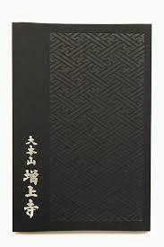 yjimage 1 - 増上寺の御朱印帳の種類とサイズは?近くでランチできるおすすめのお店はココ!