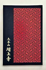 yjimage - 増上寺の御朱印帳の種類とサイズは?近くでランチできるおすすめのお店はココ!