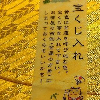 335203805 - 皆中稲荷神社のお守りは通販できるの?人気の宝くじ入れは?