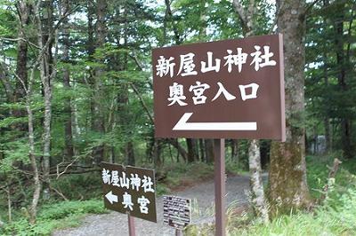 s 181868341 - 新屋山神社は本宮みの参拝でもご利益はあるの?奥宮に行くには?