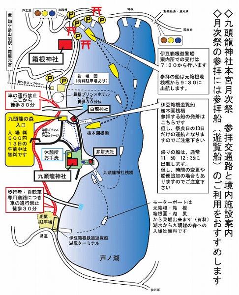 s 2018 07 04 15h27 35 - 箱根神社と九頭龍神社の御朱印集めツアー!2つの神社は徒歩で周れるの?