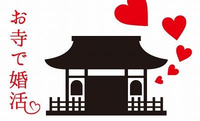 s 2018 07 24 16h52 34 - 寺コンは浜松市が発祥!?東京でも参加できる寺コン「吉縁会」とは?