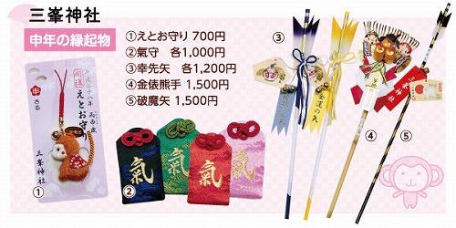 s 23698917620 8b73bfb303 z - 三峯神社に行くなら興雲閣に宿泊するのがおすすめ!白い氣守は休止中!?