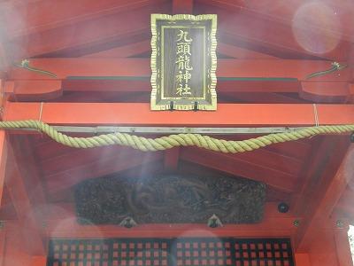 s DSCN5731 - 箱根神社と九頭龍神社の御朱印集めツアー!2つの神社は徒歩で周れるの?