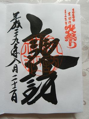 s DSCN7589 - 北口本宮冨士浅間神社で金運を上げる!日本最強の金運パワースポット巡り