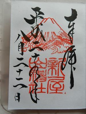 s DSCN7590 - 新屋山神社は本宮みの参拝でもご利益はあるの?奥宮に行くには?