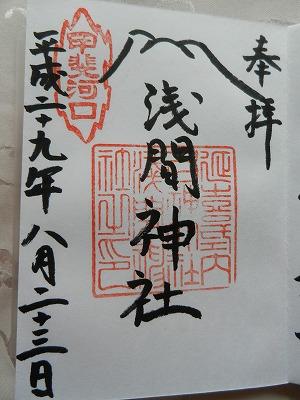 s DSCN7592 - 河口浅間神社を参拝するなら一緒に訪れたいパワースポット!母の白滝