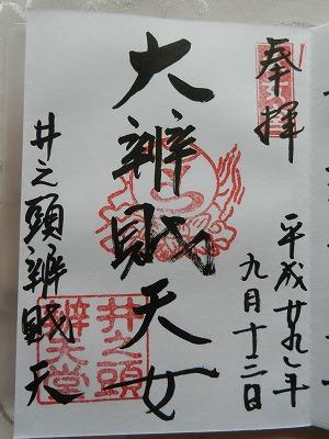 s DSCN7594 - 井の頭弁財天は吉祥寺のパワースポット!いただける御朱印とご利益は?